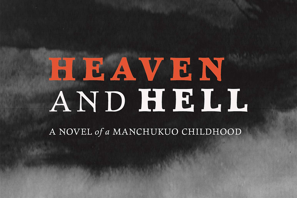Heaven and Hell  Offers a Powerful Child s-eye View of Japanese Colonialism